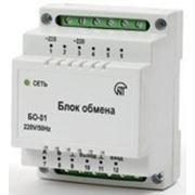 Блок обмена и передачи данных БО-01 фото