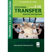 Продукт Бр. Программа Transfer-2 краткая инструкция 9070 фото