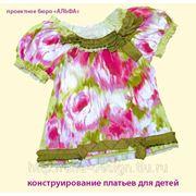 Конструирование платьев для девочек ясельной группы фото