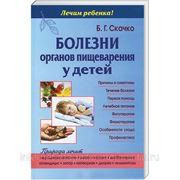 Болезни органов пищеварения у детей фото