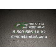Трафарет из пластика (0.5, 1.0, 1.5 мм.) фото