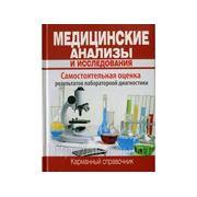 Книга Медицинские анализы и исследования. Карманный справочник фото