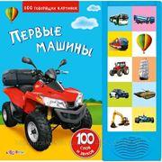 """Babysuper Книжка-игрушка """"Первые машины"""", Азбукварик Групп фото"""