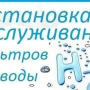 продажа установка обслуживание Фильтров для воды фото