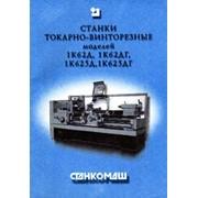 Паспорта и документация металлорежущих станков фото