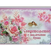 Свидетельство о браке А-5 ФК-3330 фото