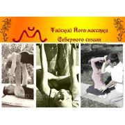 Обучающий семинар по тайскому йога-массажу (часть 1) фото