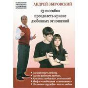 Книга А. Зберовского «13 способов преодолеть кризис любовных отношений» фото