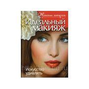 Книга Причко Е. Д. Идеальный макияж. фото