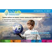 Биометрическое тестирование InfoLife для детей фото