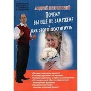 Книга А. Зберовского «Почему вы еще не замужем и как этого достигнуть» фото