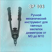 Заклепочник ручной ЗР 103 фото