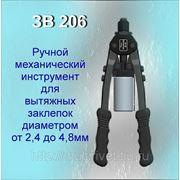 Заклепочник ручной ЗВ 206 фото