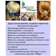 Обучение прическам, укладкам и плетению кос фото