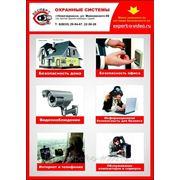 Купить датчики дыма, движения, присутствия и охранные пожарные извещатели в Эксперт-Видео