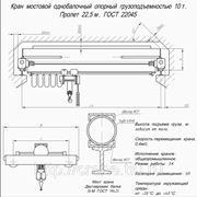 Кран мостовой (кран-балка) опорный грузоподъемностью 10т., пролет 22.5м, т.: (863) 207-27-26 фото