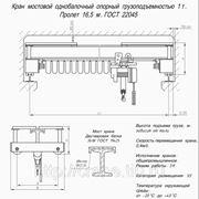 Кран-балка однобалочная опорная грузоподъемностью 1т., пролет 16.5м, т.: (863) 207-27-26 фото