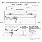 Кран-балка (мостовой кран) однобалочная однопролетная подвесная 1т., 4,2м , т-ф: (863) 207-27-26 фото