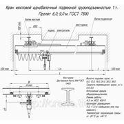 Кран-балка (мостовой кран) однобалочная однопролетная подвесная 1т., 9м т-ф: (863) 207-27-26 фото