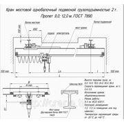 Кран-балка (мостовой кран) однобалочная однопролетная подвесная 1т., 12м (863) 207-27-26 фото