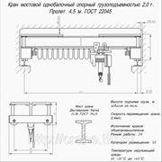 Кран-балка однобалочная опорная грузоподъемностью 2т., пролет 4.5м, т.: (863) 207-27-26 фото