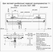 Кран-балка (мостовой кран) однобалочная однопролетная подвесная 1т., 3м, т-ф: (863) 207-27-26 фото