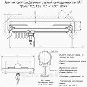 Кран мостовой (кран-балка) опорный грузоподъемностью 10т., пролет 13.5м, т.: (863) 207-27-26 фото