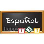 Репетитор испанского языка для детей фото