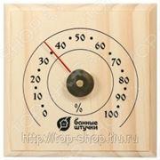 Гигрометр квадратный для бани и сауны Банные штучки фото