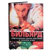 Книга «Бильярд. Эффективные уроки обучения и техники игры» фото