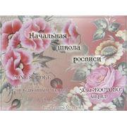 Курс Галины Михалевой «ONE STROKE или Роспись двойным мазком» фото