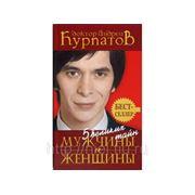 Книга Курпатов А. В. 5 великих тайн МУЖЧИНЫ И ЖЕНЩИНЫ