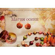 МК Ольги Загородской « Магия Осени» - создание новой коллекции украшений фото