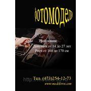 фото предложения ID 331429