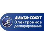 Электронное декларирование ФОРУМ АЛЬТА СОФТ фото