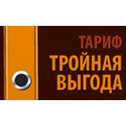"""Тариф """"Тройная выгода"""" фото"""