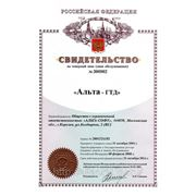 Альта-ГТД (Грузовая таможенная декларация) Цены указаны без учета налогов фото