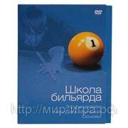 """DVD """"ШКОЛА БИЛЬЯРДА. Эффективная методика обучения. Основы."""" автор: В.Белько фото"""