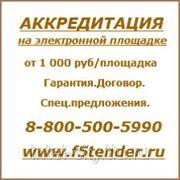 Аккредитация на электронной площадке фото