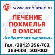 Лечение похмелья омск фото