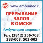 Прерывание запоя в Омске Анонимно на дому или у нас мед.центре фото