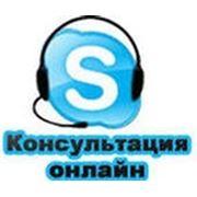 Консультация по Skype фото
