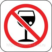 Кодирование, лечение от алкогольной зависимости фото