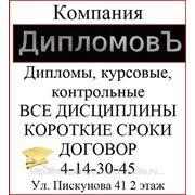 Написание Дипломов, Курсовых работ, рефератов фото