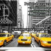 Водитель такси фото