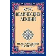 """Книга. Сатья Саи Баба """"Курс ведических лекций. Цель рождения и смерти"""" фото"""