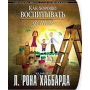 Курс «Как хорошо воспитывать детей» фото