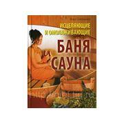 Книга Соловьева В. А. Исцеляющие и омолаживающие баня и сауна фото
