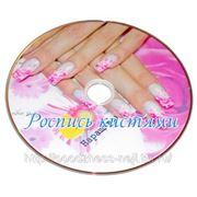 Диск Сборник 1Наращивание волос 2 Наращивание ресниц 3 Секреты макияжа 4 Маникюр 5 Педикюр фото