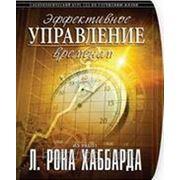 Курс «Эффективное управление временем» фото